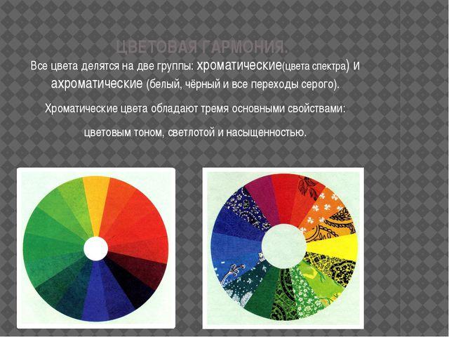 ЦВЕТОВАЯ ГАРМОНИЯ. Все цвета делятся на две группы: хроматические(цвета спект...