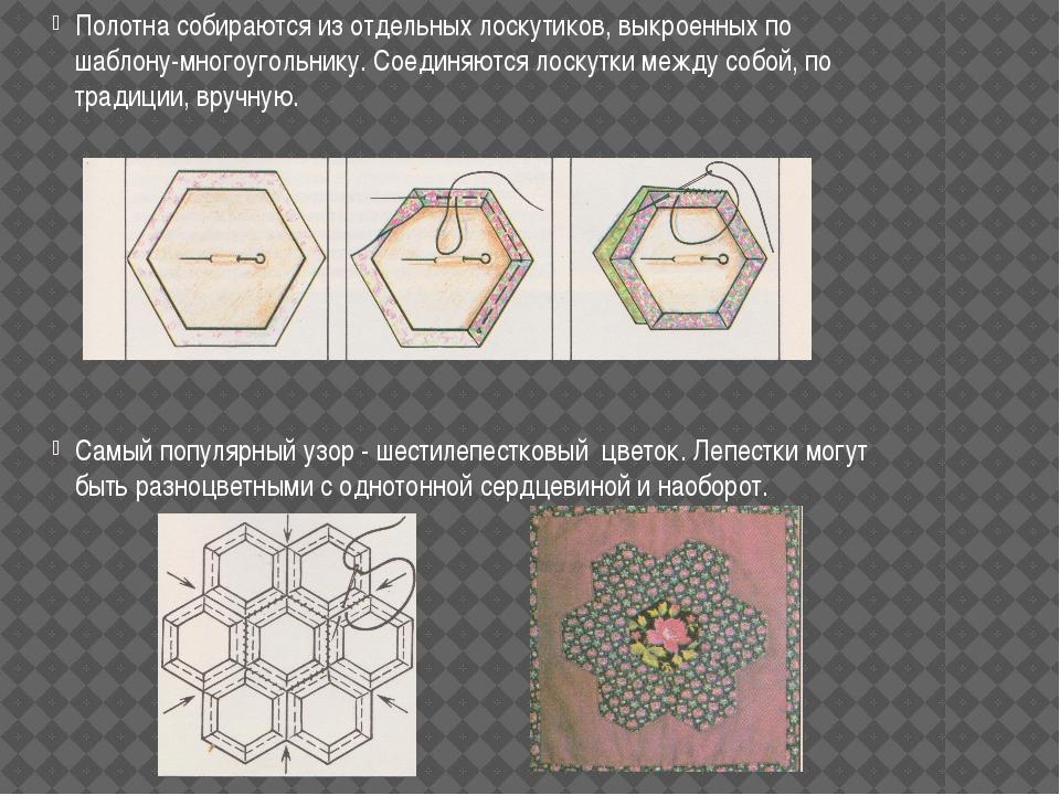 Полотна собираются из отдельных лоскутиков, выкроенных по шаблону-многоуголь...
