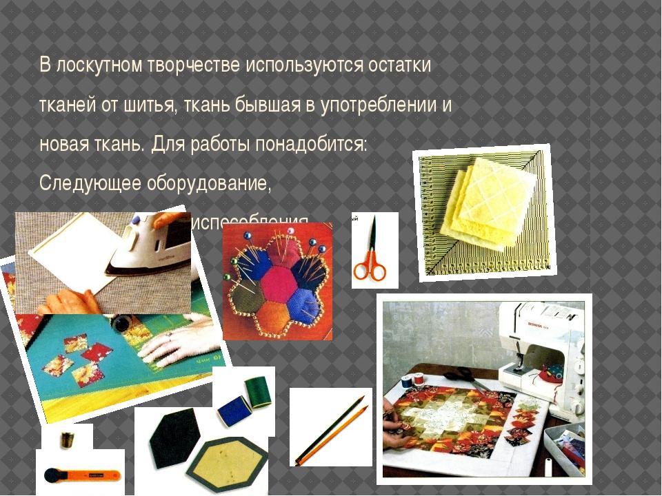 В лоскутном творчестве используются остатки тканей от шитья, ткань бывшая в...