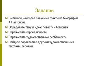 Задание Выпишите наиболее значимые факты из биографии А.Платонова. Определите