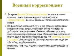 Военный корреспондент Во времяВеликой Отечественной войныписатель в звании