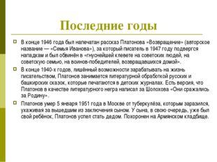 Последние годы В конце 1946 года был напечатанрассказ Платонова «Возвращение