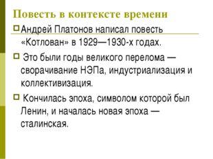 Повесть в контексте времени Андрей Платонов написал повесть «Котлован» в 1929