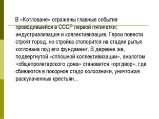 В «Котловане» отражены главные события проводившейся в СССР первой пятилетки