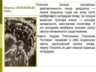 Повесть «КОТЛОВАН» 1930 г. Платонов показал российскую действительность конца