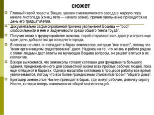 Главный герой повести, Вощев, уволен с механического завода в жаркую пору нач