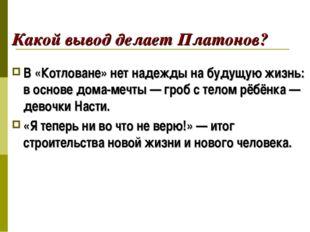 Какой вывод делает Платонов? В «Котловане» нет надежды на будущую жизнь: в ос