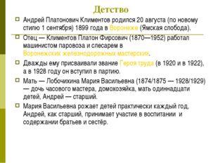 Детство Андрей Платонович Климентов родился 20 августа (по новому стилю 1 сен