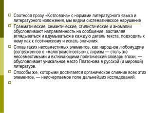 Соотнося прозу «Котлована» с нормами литературного языка и литературного изло