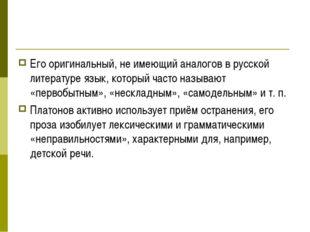 Его оригинальный, не имеющий аналогов в русской литературе язык, который част