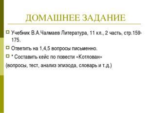 ДОМАШНЕЕ ЗАДАНИЕ Учебник В.А.Чалмаев Литература, 11 кл., 2 часть, стр.159-175
