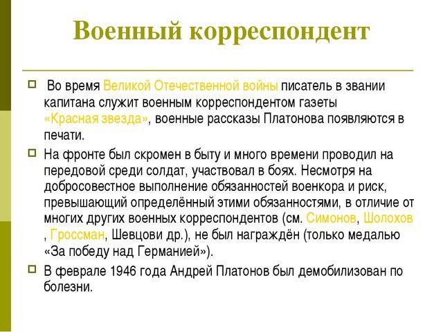 Военный корреспондент Во времяВеликой Отечественной войныписатель в звании...