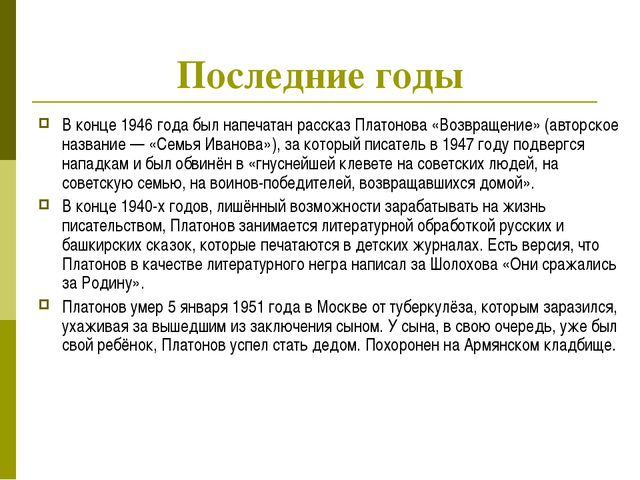 Последние годы В конце 1946 года был напечатанрассказ Платонова «Возвращение...