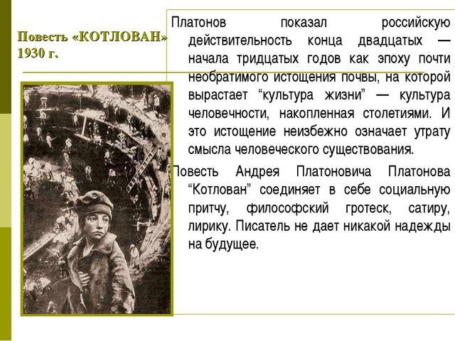 Повесть «КОТЛОВАН» 1930 г. Платонов показал российскую действительность конца...