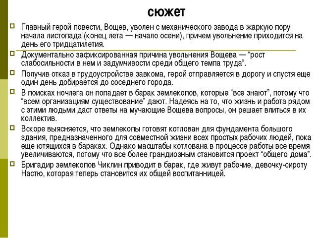 Главный герой повести, Вощев, уволен с механического завода в жаркую пору нач...
