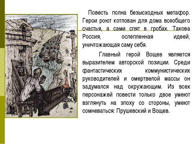 «КОТЛОВАН» Повесть полна безысходных метафор. Герои роют котлован для дома в...