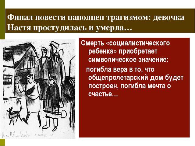 Финал повести наполнен трагизмом: девочка Настя простудилась и умерла… Смерть...