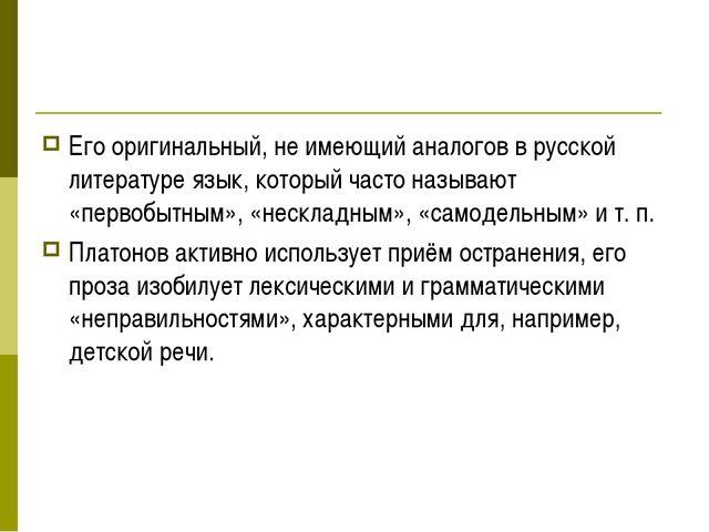 Его оригинальный, не имеющий аналогов в русской литературе язык, который част...