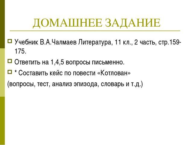 ДОМАШНЕЕ ЗАДАНИЕ Учебник В.А.Чалмаев Литература, 11 кл., 2 часть, стр.159-175...