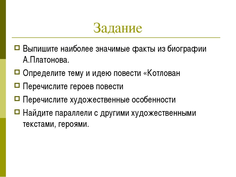 Задание Выпишите наиболее значимые факты из биографии А.Платонова. Определите...