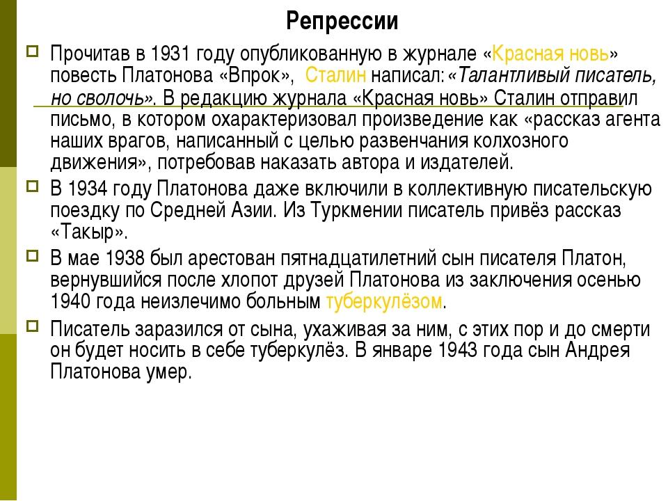 Прочитав в 1931 году опубликованную в журнале «Красная новь» повесть Платонов...