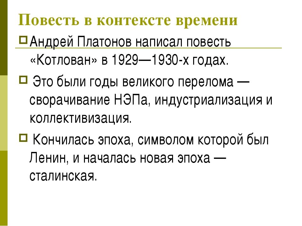 Повесть в контексте времени Андрей Платонов написал повесть «Котлован» в 1929...