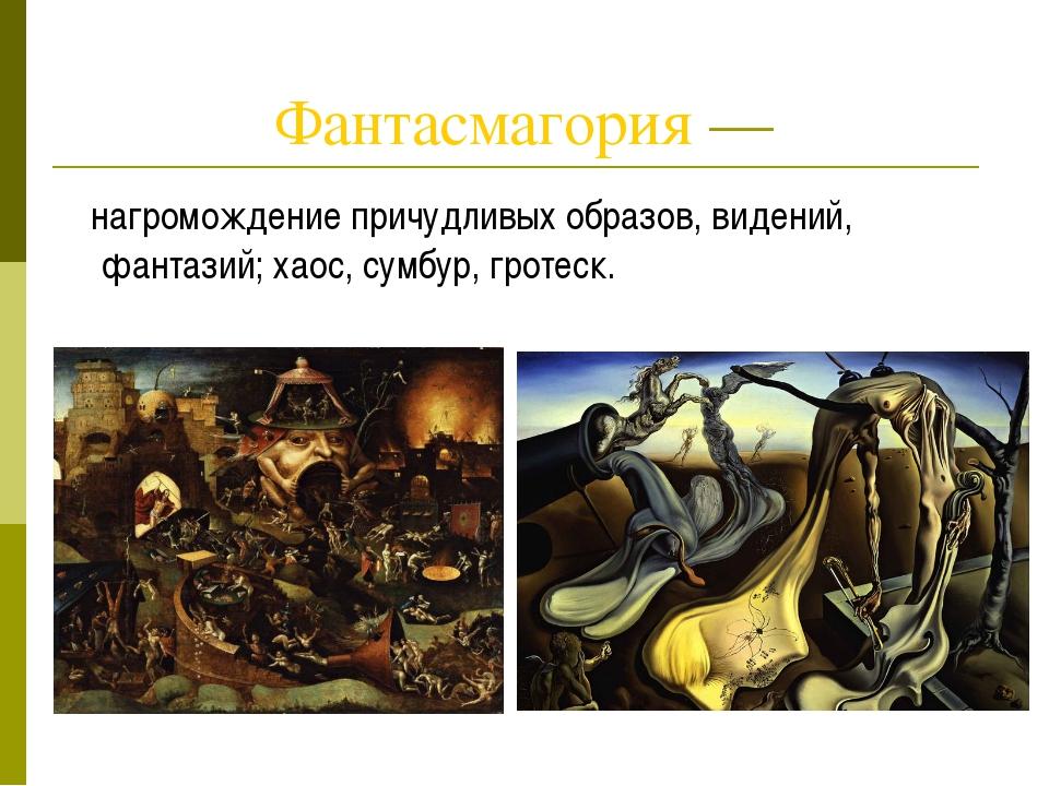 Фантасмагория — нагромождение причудливых образов, видений, фантазий; хаос, с...
