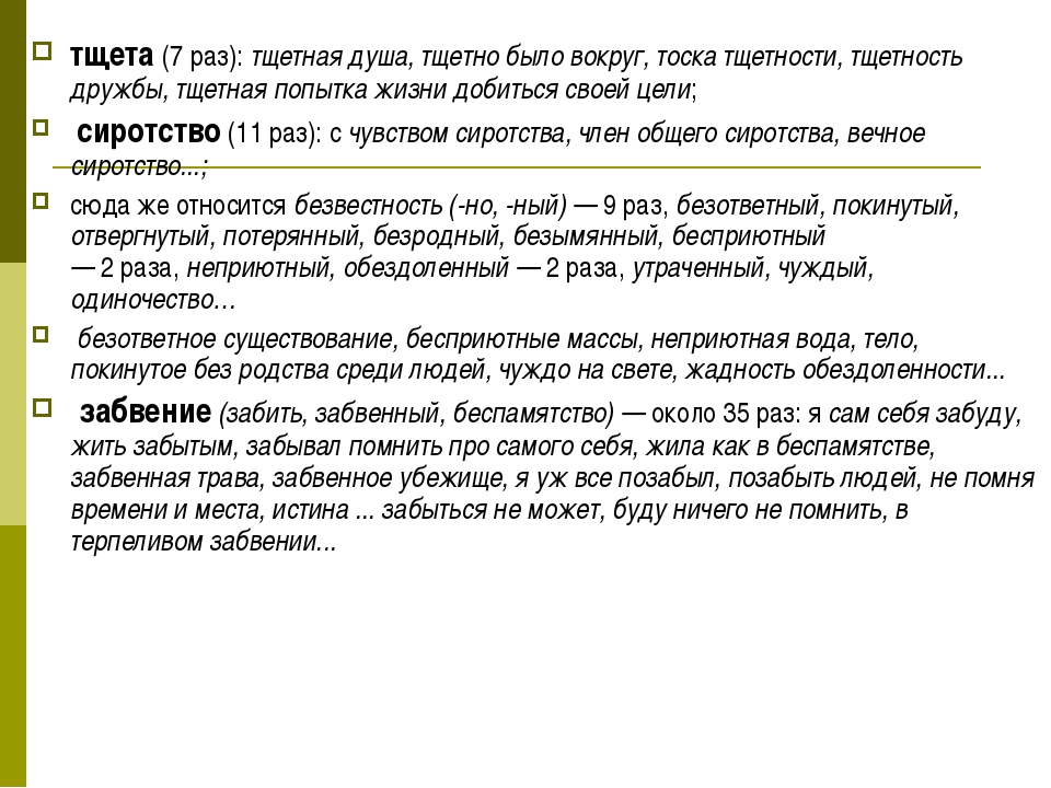тщета(7 раз):тщетная душа, тщетно было вокруг, тоска тщетности, тщетность д...