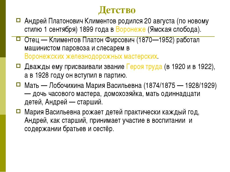 Детство Андрей Платонович Климентов родился 20 августа (по новому стилю 1 сен...