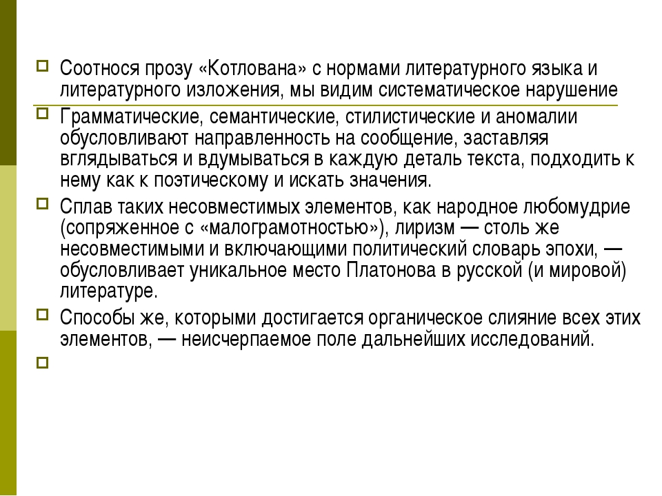 Соотнося прозу «Котлована» с нормами литературного языка и литературного изло...