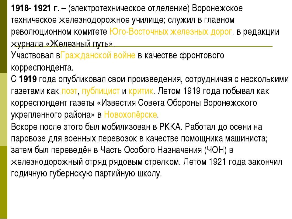 1918- 1921 г. – (электротехническое отделение) Воронежское техническое железн...