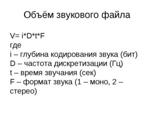Объём звукового файла V= i*D*t*F где i – глубина кодирования звука (бит) D –