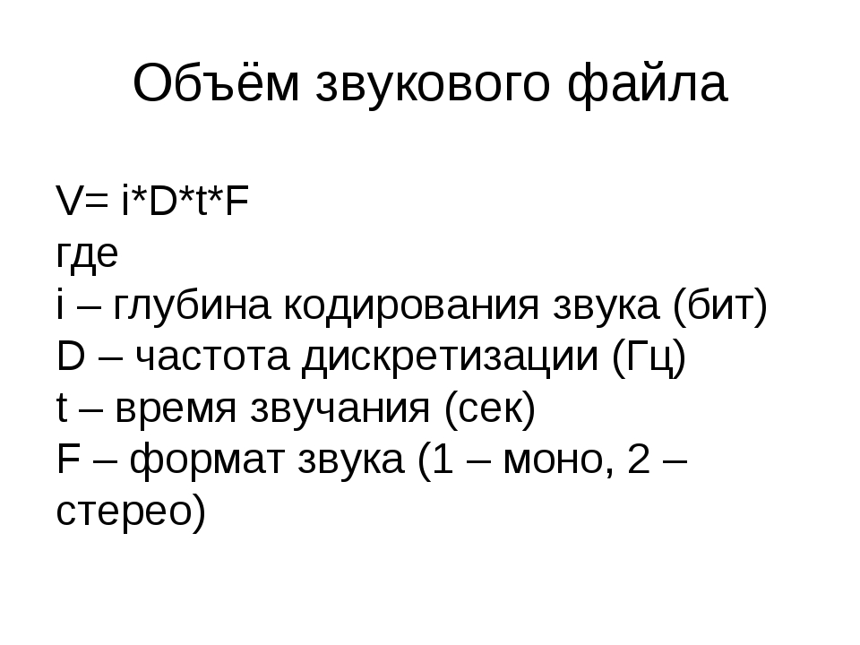Объём звукового файла V= i*D*t*F где i – глубина кодирования звука (бит) D –...