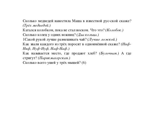Сколько медведей навестила Маша в известной русской сказке? (Трёх медведей.)...