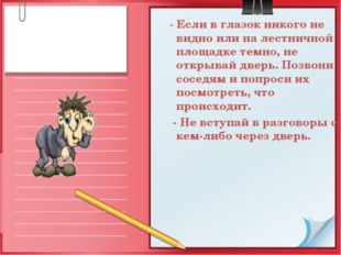 - Если в глазок никого не видно или на лестничной площадке темно, не открыва