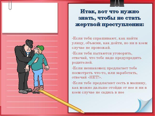 Итак, вот что нужно знать, чтобы не стать жертвой преступления: Если тебя спр...