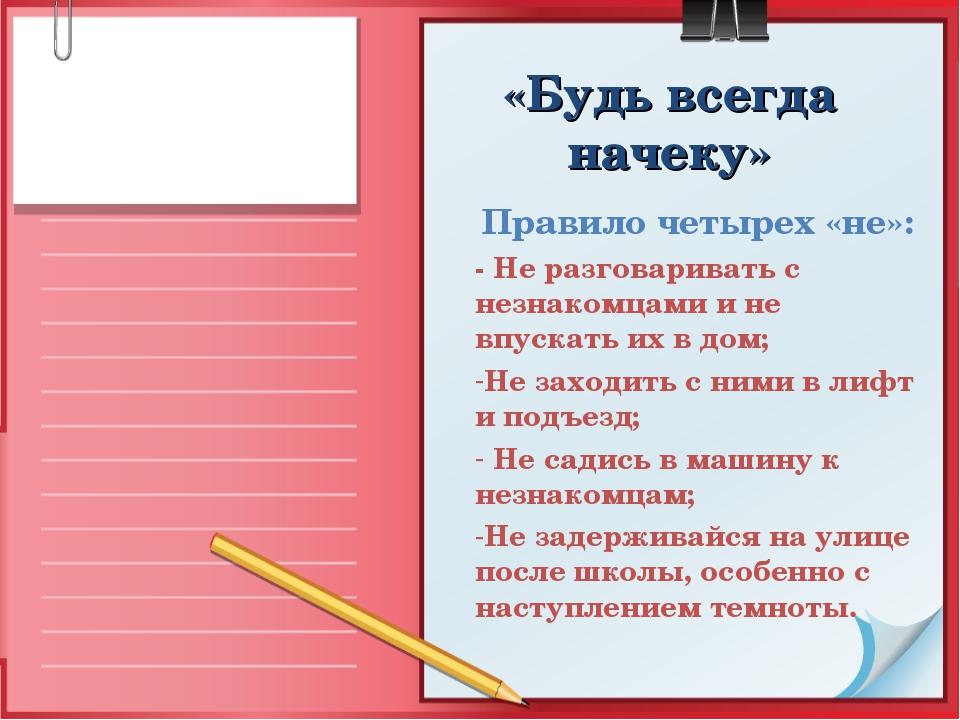 «Будь всегда начеку» Правило четырех «не»: - Не разговаривать с незнакомцами...