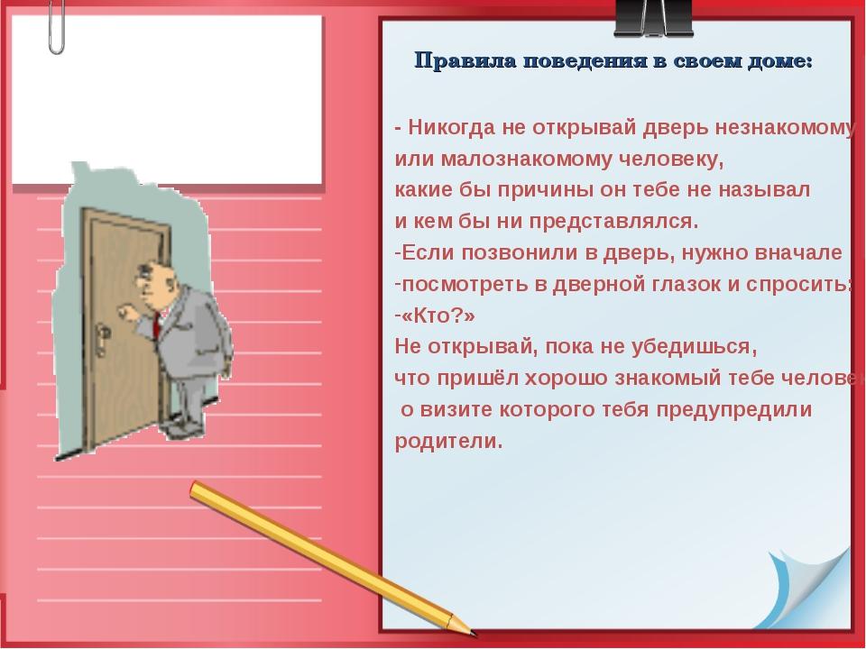 Правила поведения в своем доме: - Никогда не открывай дверь незнакомому или м...