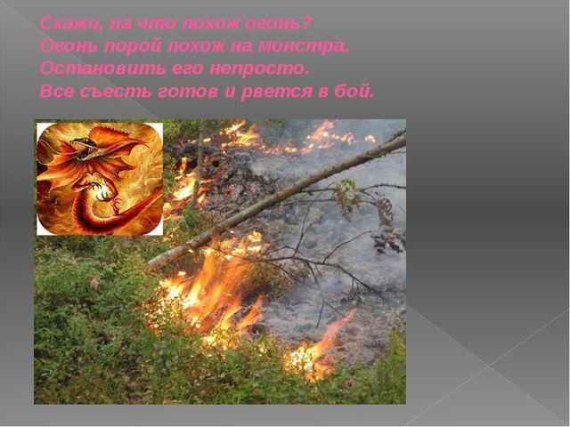 Скажи, на что похож огонь? Огонь порой похож на монстра. Остановить его непро...
