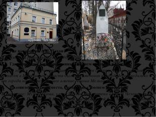 4. Где похоронен А.П. Чехов? В Москве, на Новодевичьем кладбище. 5. Где наход