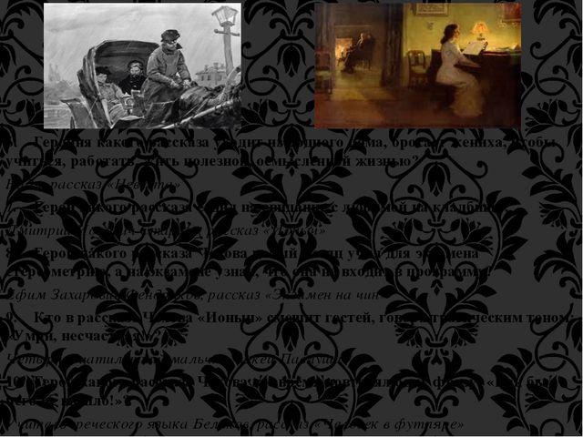 6.Героиня какого рассказа уходит из родного дома, бросает жениха, чтобы учит...