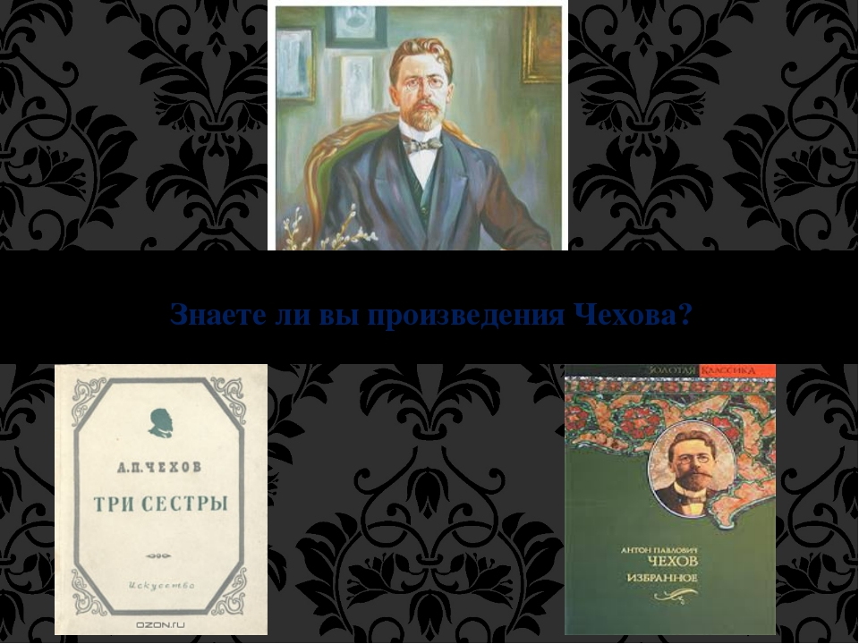 III Тур Знаете ли вы произведения Чехова?