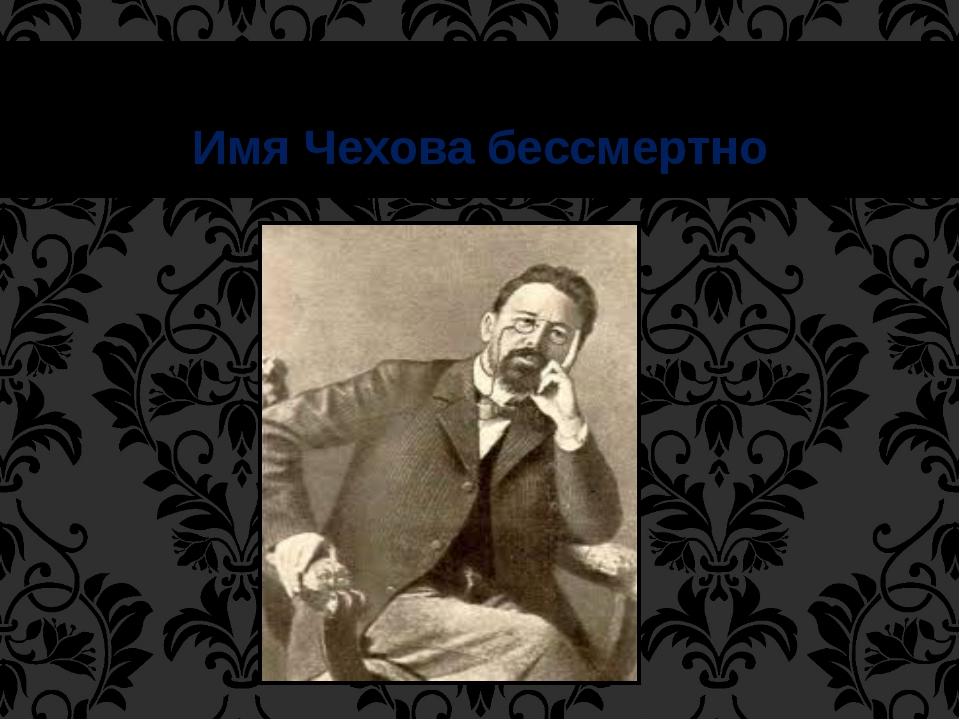 Vi Тур Имя Чехова бессмертно