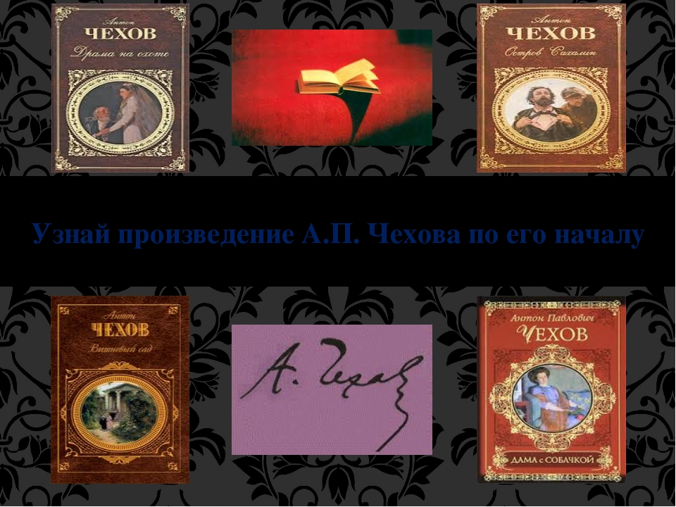 II Тур Узнай произведение А.П. Чехова по его началу