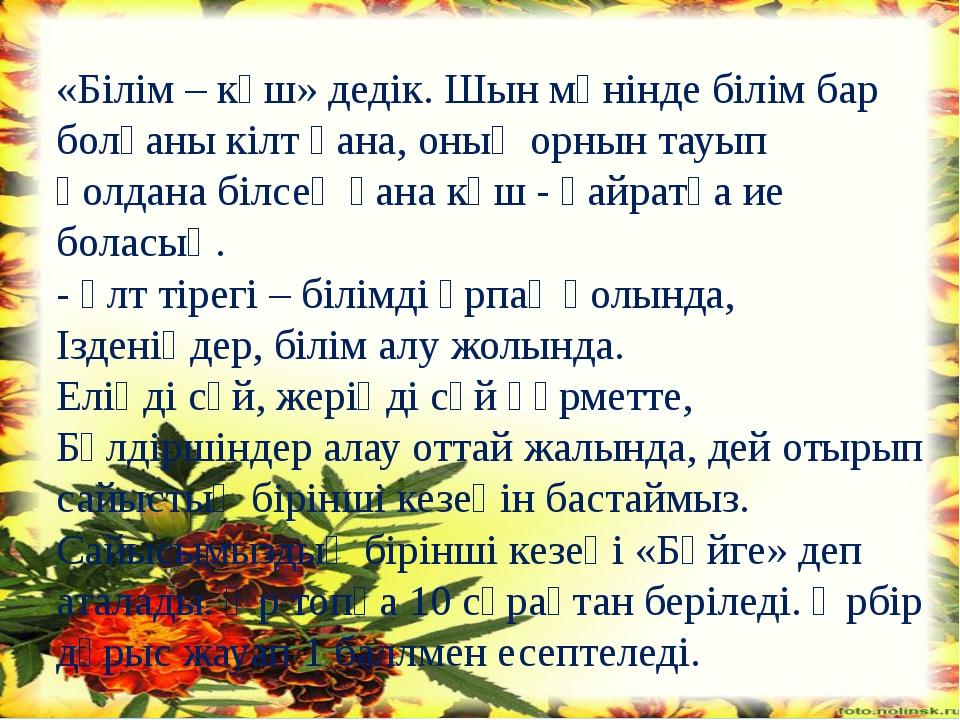 Мұғалім: Құрметті оқушылар, әділқазылар, ұстаздар. «Қазақстан болашағы – білі...