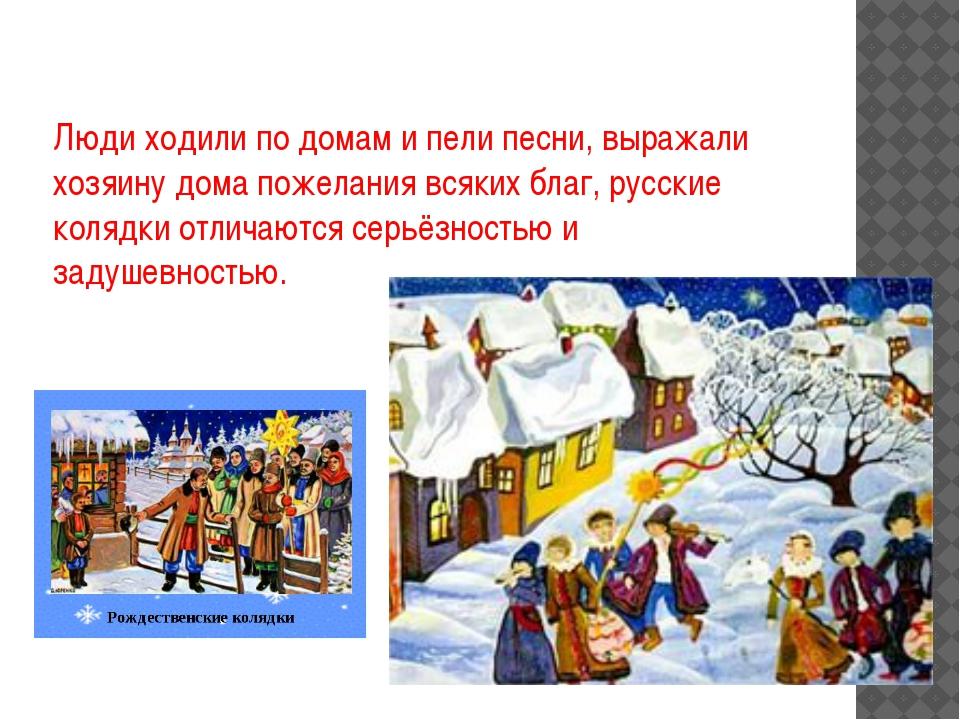 Люди ходили по домам и пели песни, выражали хозяину дома пожелания всяких бла...