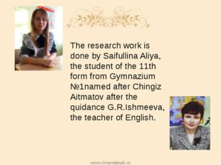 The research work is done by Saifullina Aliya, the student of the 11th form