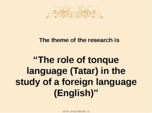 """""""The role of tonque language (Tatar) in the study of a foreign language (Engl"""