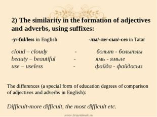 2) The similarity in the formation of adjectives and adverbs, using suffixes: