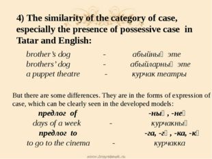 4) The similarity of the category of case, especially the presence of possess